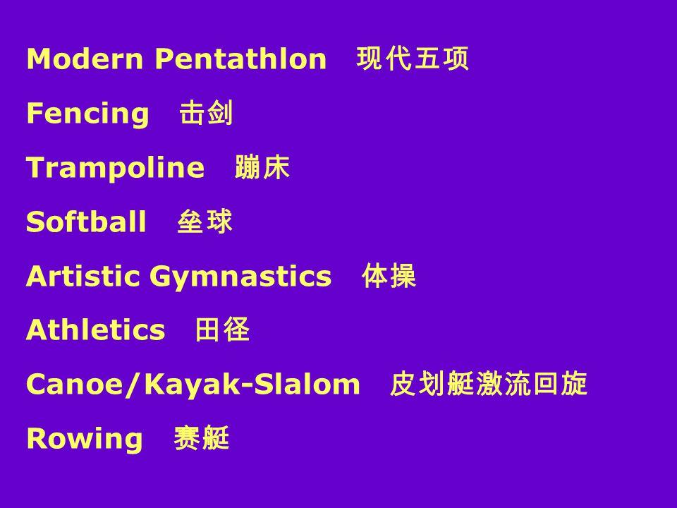 Modern Pentathlon 现代五项 Fencing 击剑 Trampoline 蹦床 Softball 垒球 Artistic Gymnastics 体操 Athletics 田径 Canoe/Kayak-Slalom 皮划艇激流回旋 Rowing 赛艇