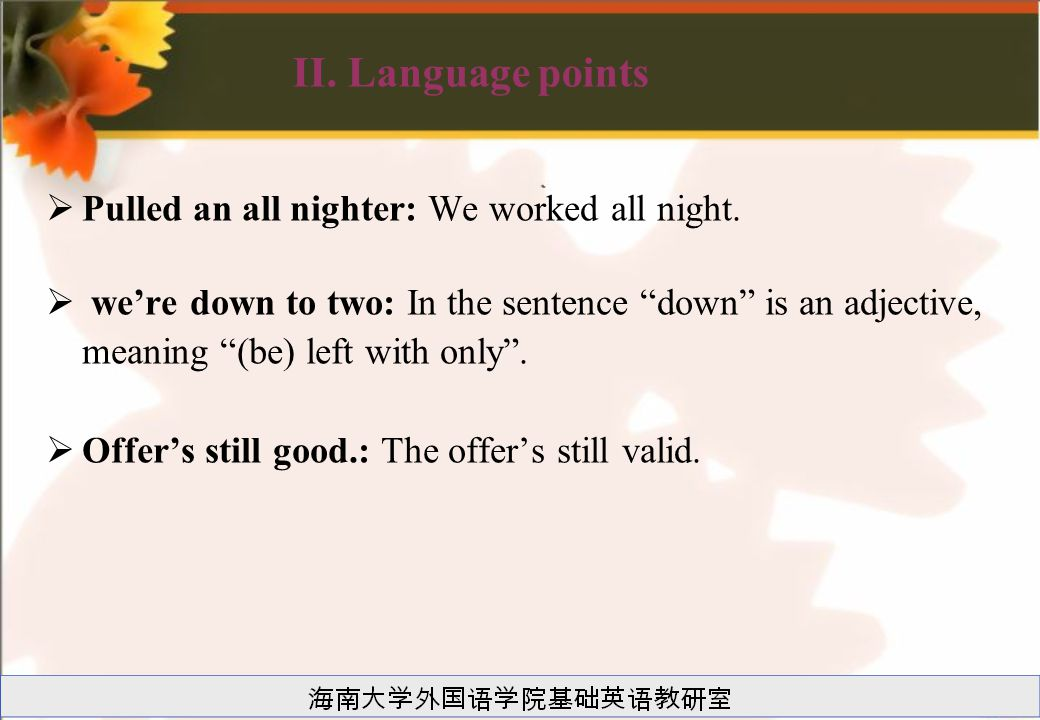 II. Language points  Pulled an all nighter: We worked all night.
