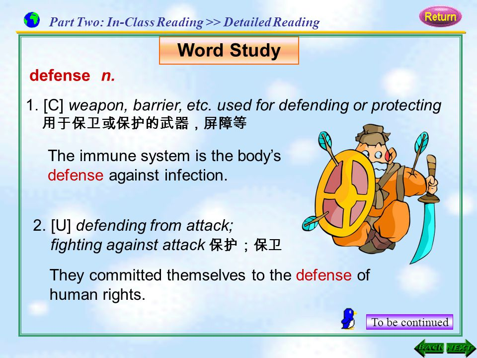 defense n. 1.[C] weapon, barrier, etc. used for defending or protecting 用于保卫或保护的武器,屏障等 The immune system is the body's defense against infection. Word