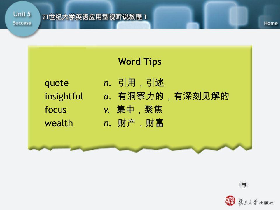 Word Tips quote n. 引用,引述 insightful a. 有洞察力的,有深刻见解的 focus v. 集中,聚焦 wealth n. 财产,财富 Word Tips