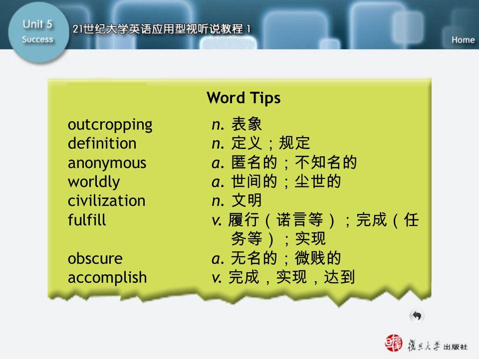 SA Word Tips Word Tips outcropping n. 表象 definition n. 定义;规定 anonymous a. 匿名的;不知名的 worldlya. 世间的;尘世的 civilization n. 文明 fulfillv. 履行(诺言等);完成(任 务等);实现