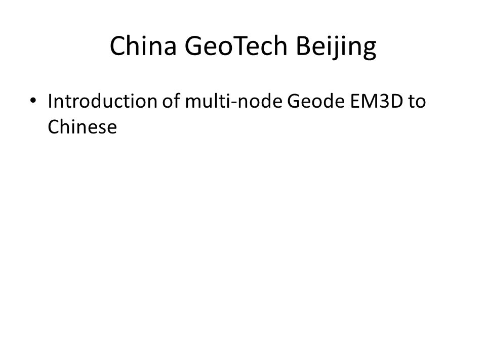 China GeoTech Beijing Introduction of multi-node Geode EM3D to Chinese