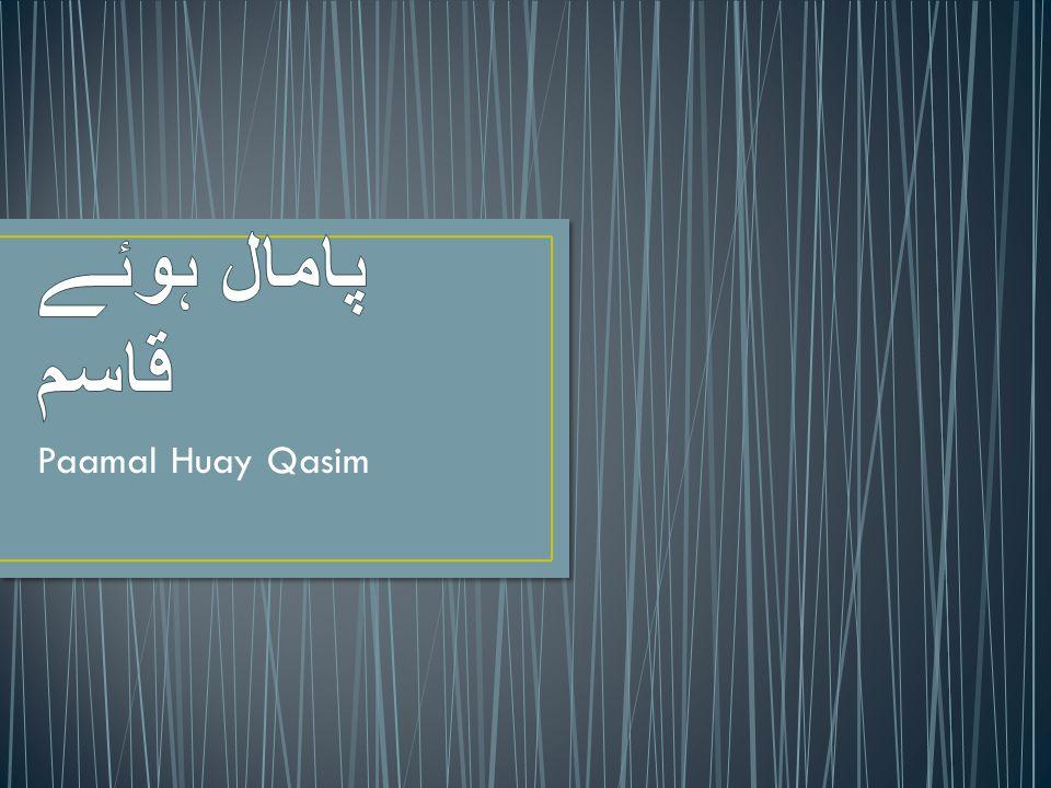 Paamal Huay Qasim