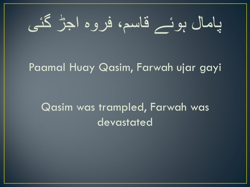 پامال ہوئے قاسم، فروہ اجڑ گئی Paamal Huay Qasim, Farwah ujar gayi Qasim was trampled, Farwah was devastated