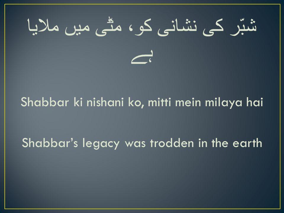 شبّر کی نشانی کو، مٹّی میں ملایا ہے Shabbar ki nishani ko, mitti mein milaya hai Shabbar's legacy was trodden in the earth