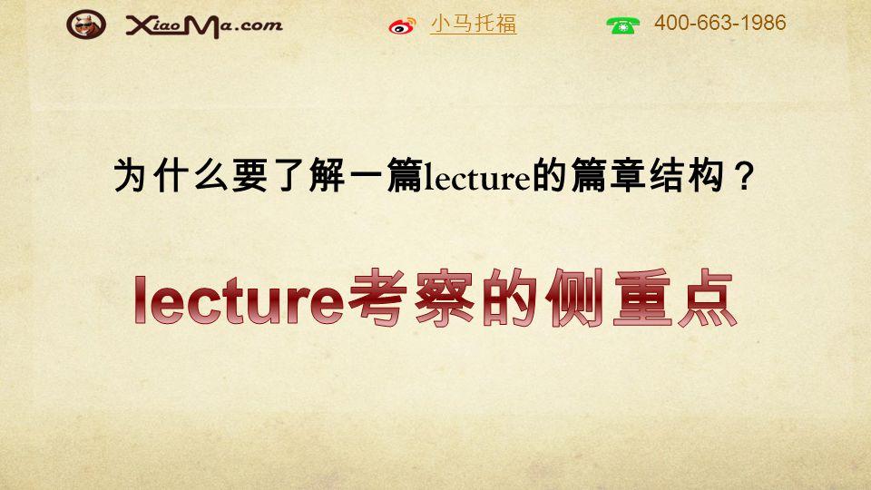 小马托福 400-663-1986 为什么要了解一篇 lecture 的篇章结构?