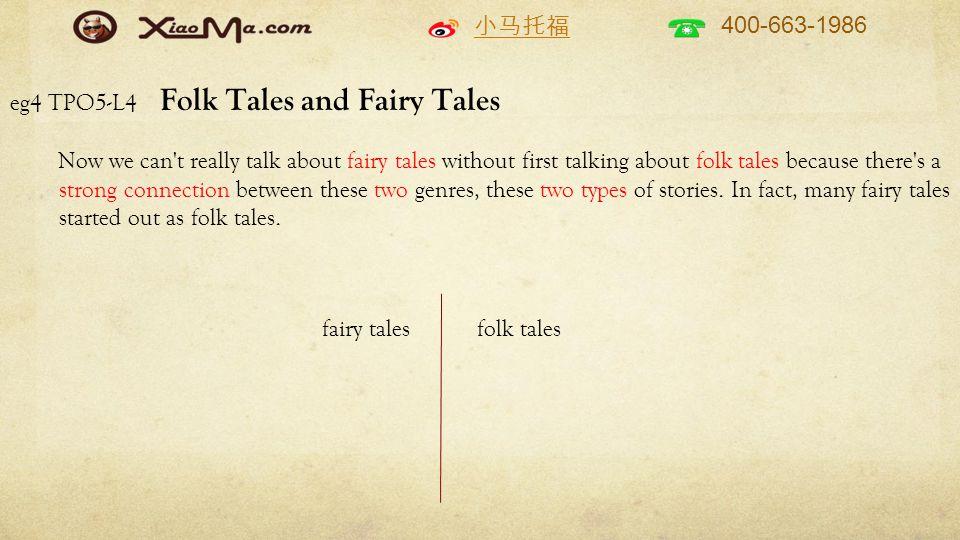 小马托福 400-663-1986 eg4 TPO5-L4 Folk Tales and Fairy Tales Now we can't really talk about fairy tales without first talking about folk tales because the