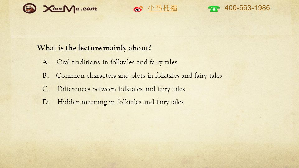 小马托福 400-663-1986 What is the lecture mainly about? A. Oral traditions in folktales and fairy tales B. Common characters and plots in folktales and fa