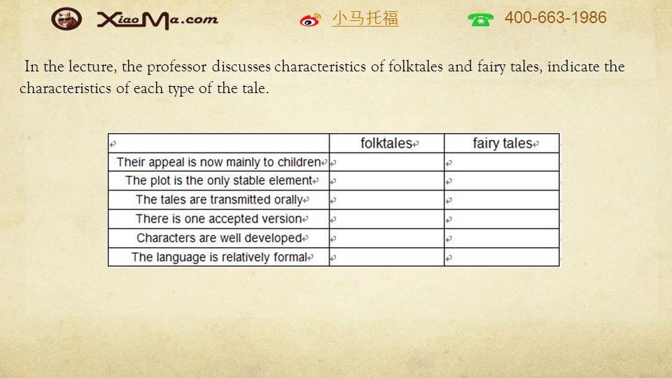 小马托福 400-663-1986 In the lecture, the professor discusses characteristics of folktales and fairy tales, indicate the characteristics of each type of t