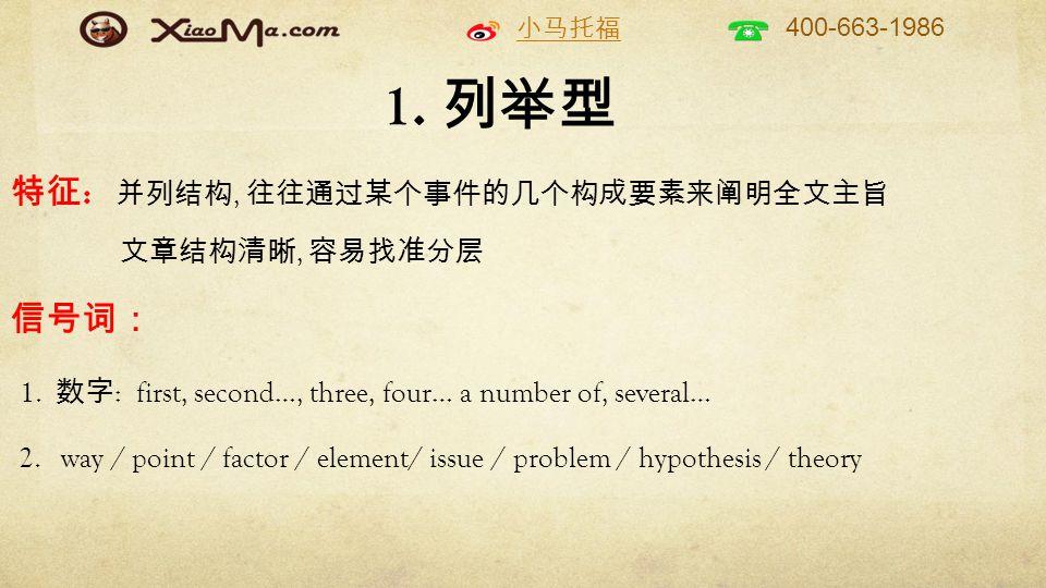 小马托福 400-663-1986 1. 列举型 特征 : 并列结构, 往往通过某个事件的几个构成要素来阐明全文主旨 文章结构清晰, 容易找准分层 信号词: 1.