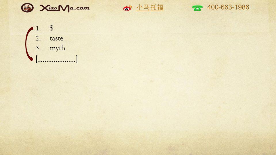 小马托福 400-663-1986 1. $ 2. taste 3. myth [……………..]