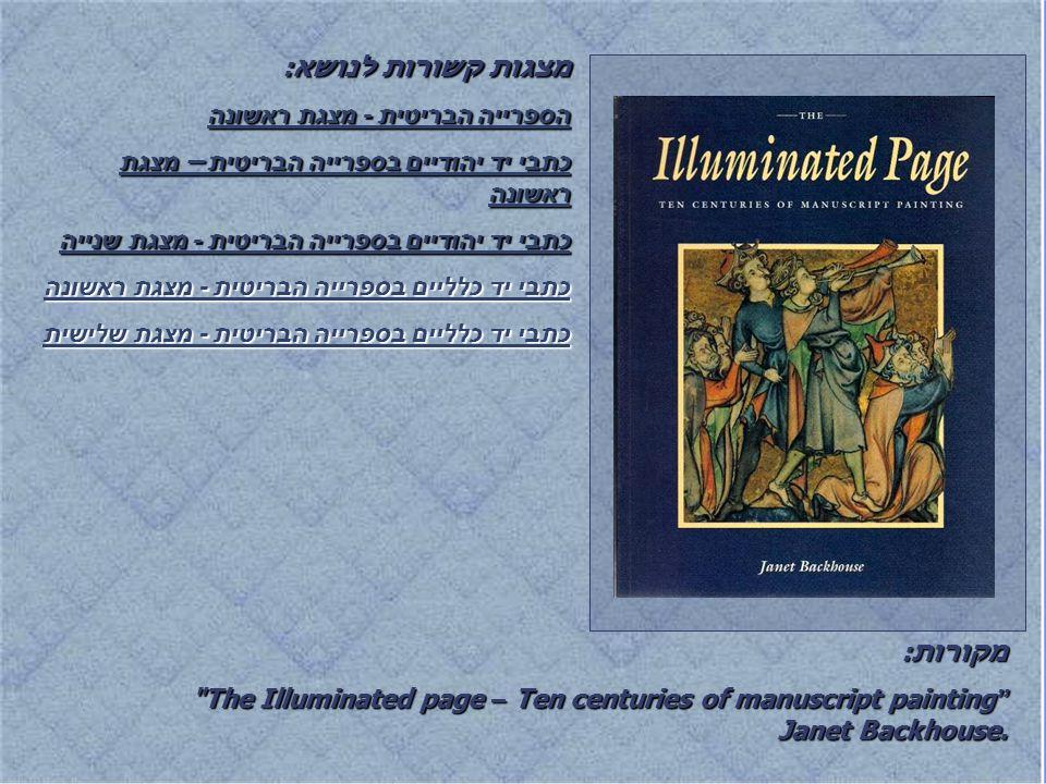 מקורות: The Illuminated page – Ten centuries of manuscript painting Janet Backhouse.