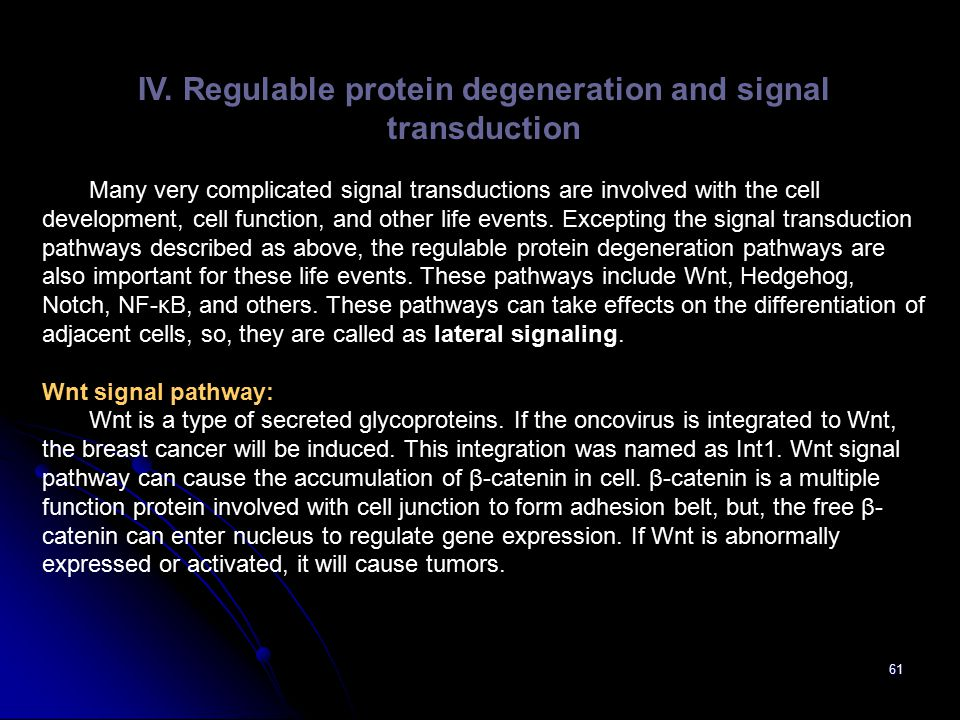 61 IV. Regulable protein degeneration and signal transduction Many very complicated signal transductions are involved with the cell development, cell