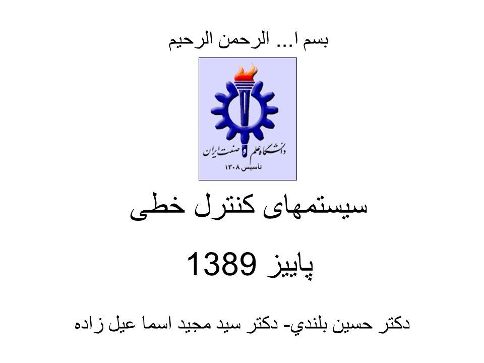 سیستمهای کنترل خطی پاییز 1389 بسم ا... الرحمن الرحيم دکتر حسين بلندي - دکتر سید مجید اسما عیل زاده