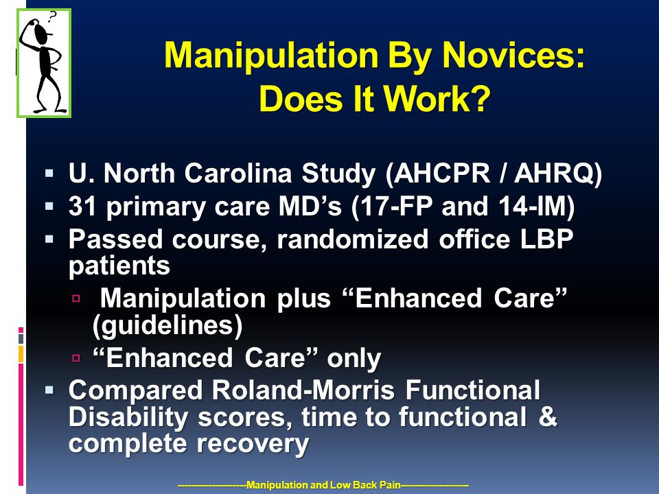 --------------------Manipulation and Low Back Pain-------------------- Manipulation By Novices: Does It Work?  U. North Carolina Study (AHCPR / AHRQ)
