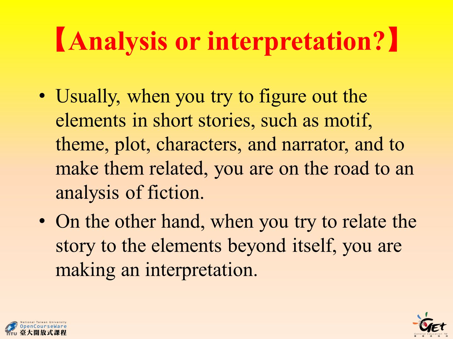 【 Analysis or interpretation.