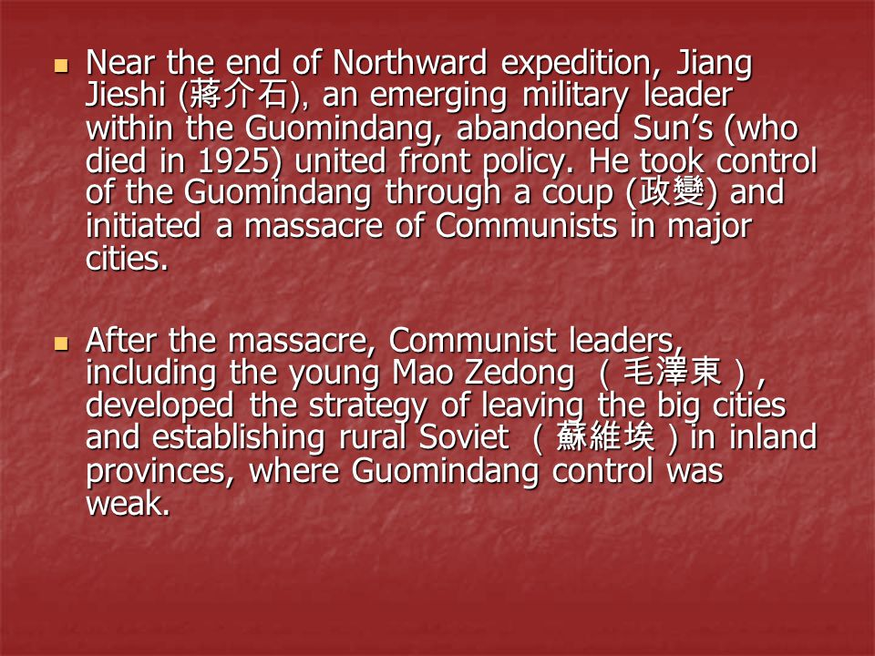 Near the end of Northward expedition, Jiang Jieshi ( 蔣介石 ), an emerging military leader within the Guomindang, abandoned Sun's (who died in 1925) unit