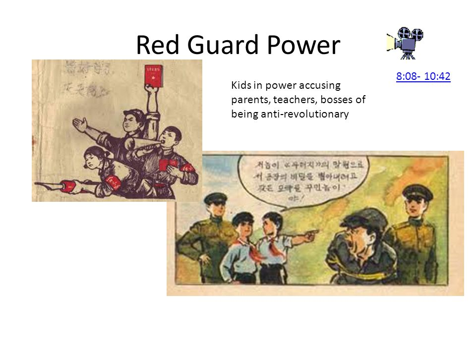 Red Guard Power 8:08- 10:42 Kids in power accusing parents, teachers, bosses of being anti-revolutionary