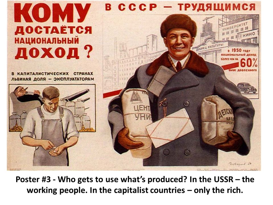 Poster #3 - Who gets to use what's produced? In the USSR – the working people. In the capitalist countries – only the rich.