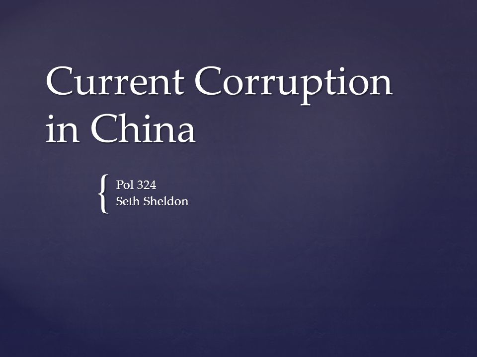 { Current Corruption in China Pol 324 Seth Sheldon