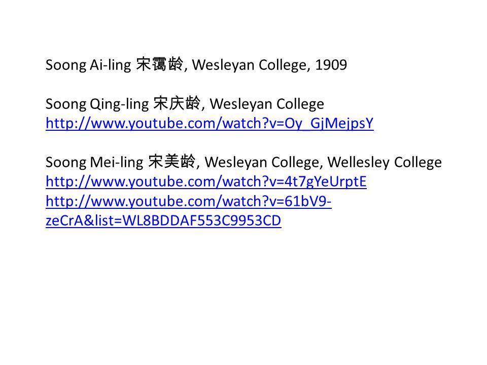 Soong Ai-ling 宋霭龄, Wesleyan College, 1909 Soong Qing-ling 宋庆龄, Wesleyan College http://www.youtube.com/watch?v=Oy_GjMejpsY Soong Mei-ling 宋美龄, Wesleya