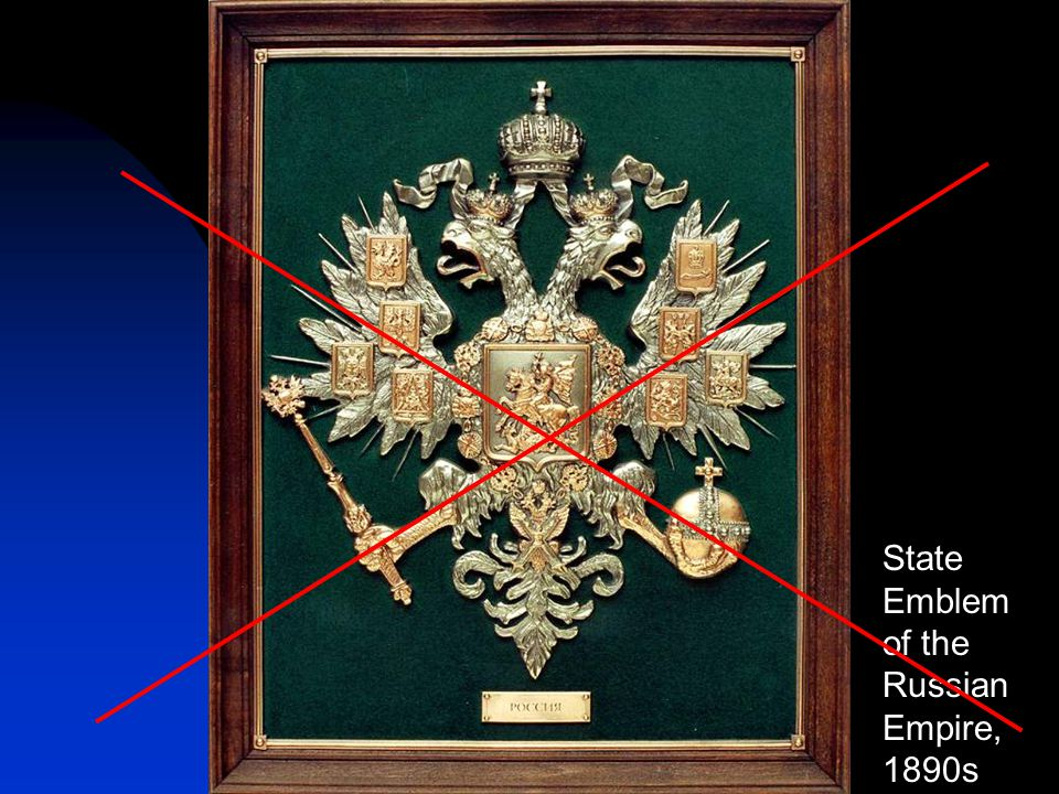 State Emblem of the Russian Empire, 1890s