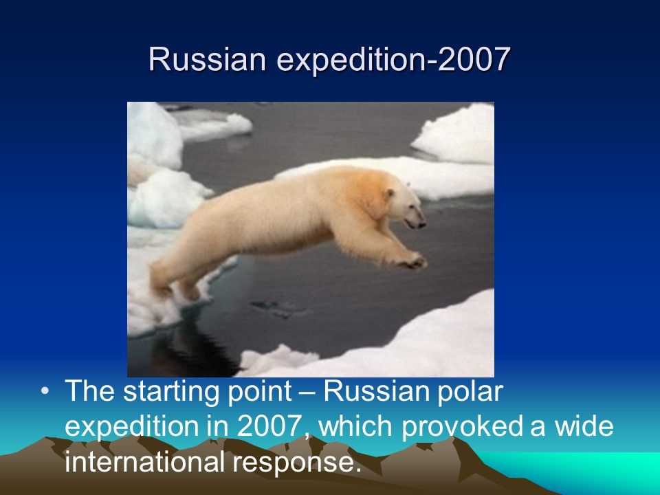 Russian expedition-2007 The starting point – Russian polar expedition in 2007, which provoked a wide international response.