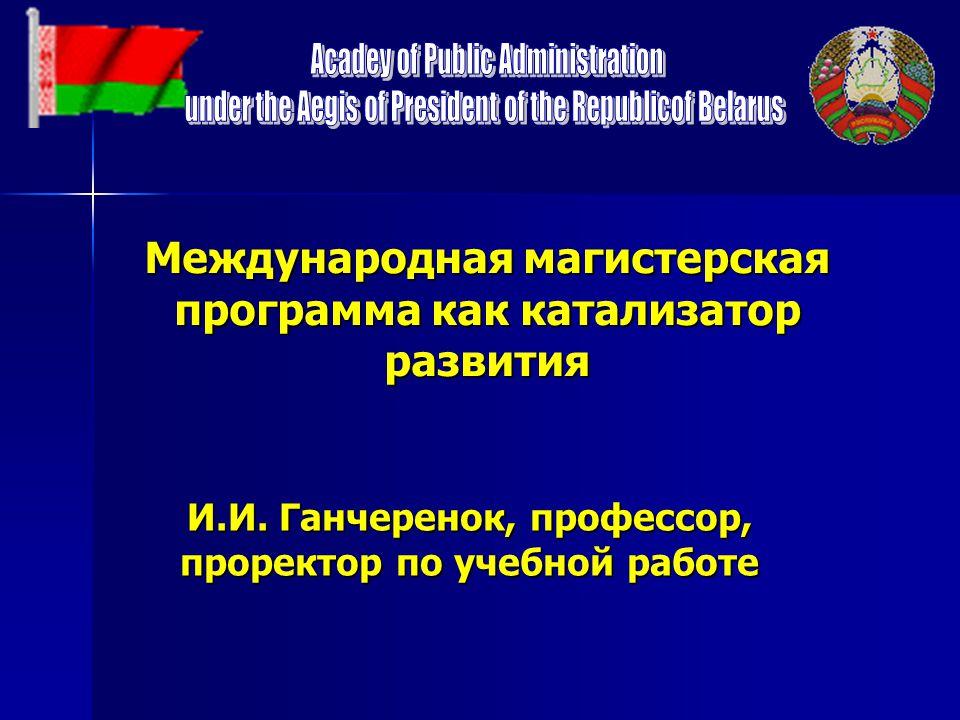 Международная магистерская программа как катализатор развития И.И.