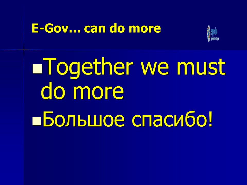 E-Gov… can do more Together we must do more Together we must do more Большое спасибо.