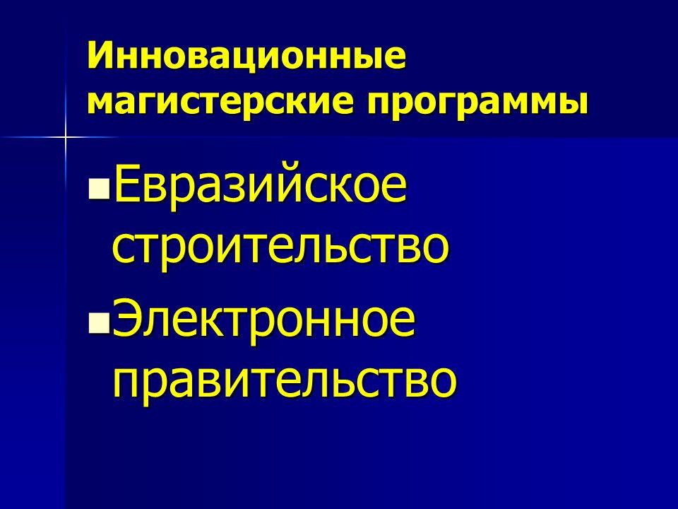 Инновационные магистерские программы Евразийское строительство Евразийское строительство Электронное правительство Электронное правительство