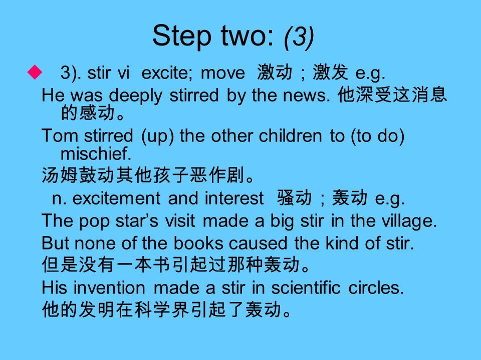 Step two: (2) Notes:  1). alike adj. similar 相似的;相像的 adv.