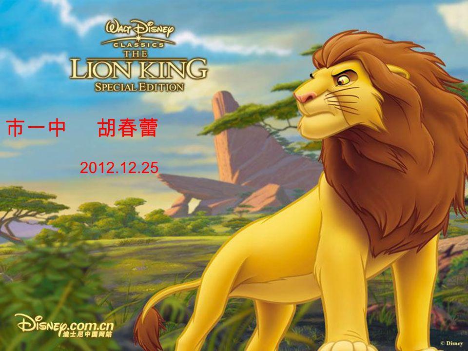 市一中 胡春蕾 2012.12.25