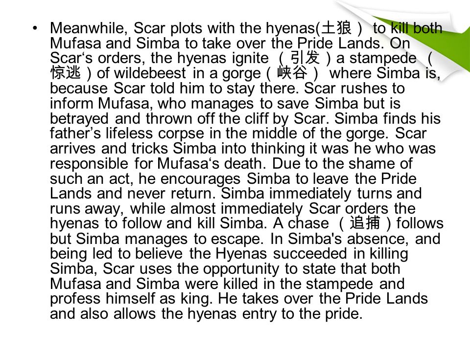 Meanwhile, Scar plots with the hyenas( 土狼) to kill both Mufasa and Simba to take over the Pride Lands.