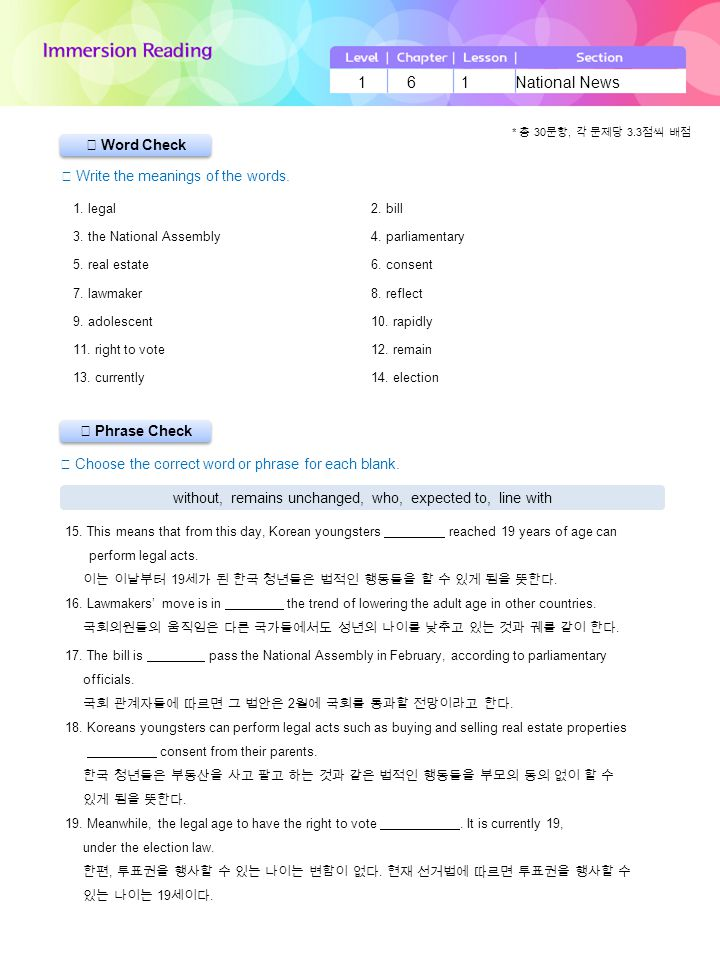 ▶ Word Check ☞ Write the meanings of the words.* 총 30 문항, 각 문제당 3.3 점씩 배점 1 6 1 National News 1.