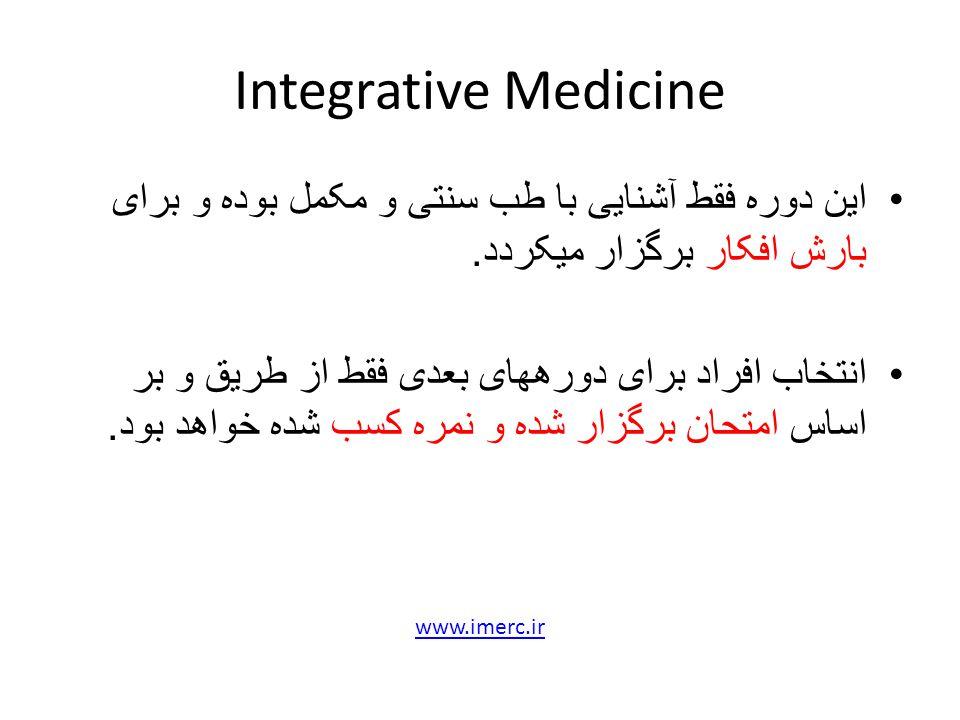 Integrative Medicine این دوره فقط آشنایی با طب سنتی و مکمل بوده و برای بارش افکار برگزار میکردد. انتخاب افراد برای دورههای بعدی فقط از طریق و بر اساس