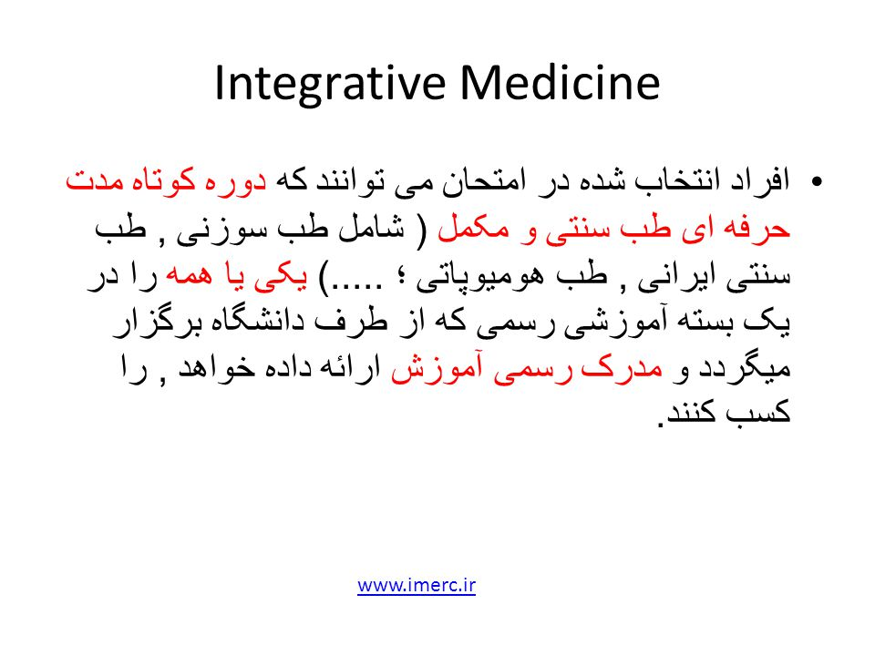 Integrative Medicine افراد انتخاب شده در امتحان می توانند که دوره کوتاه مدت حرفه ای طب سنتی و مکمل ( شامل طب سوزنی, طب سنتی ایرانی, طب هومیوپاتی ؛....