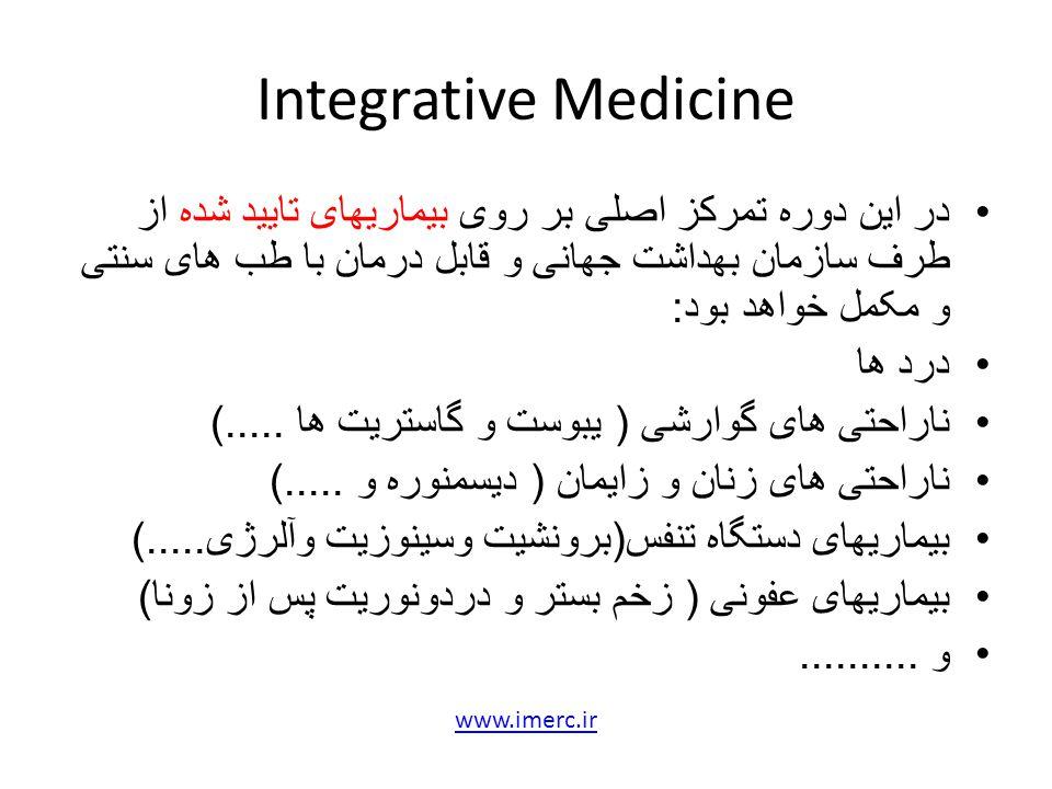 Integrative Medicine در این دوره تمرکز اصلی بر روی بیماریهای تایید شده از طرف سازمان بهداشت جهانی و قابل درمان با طب های سنتی و مکمل خواهد بود : درد ه