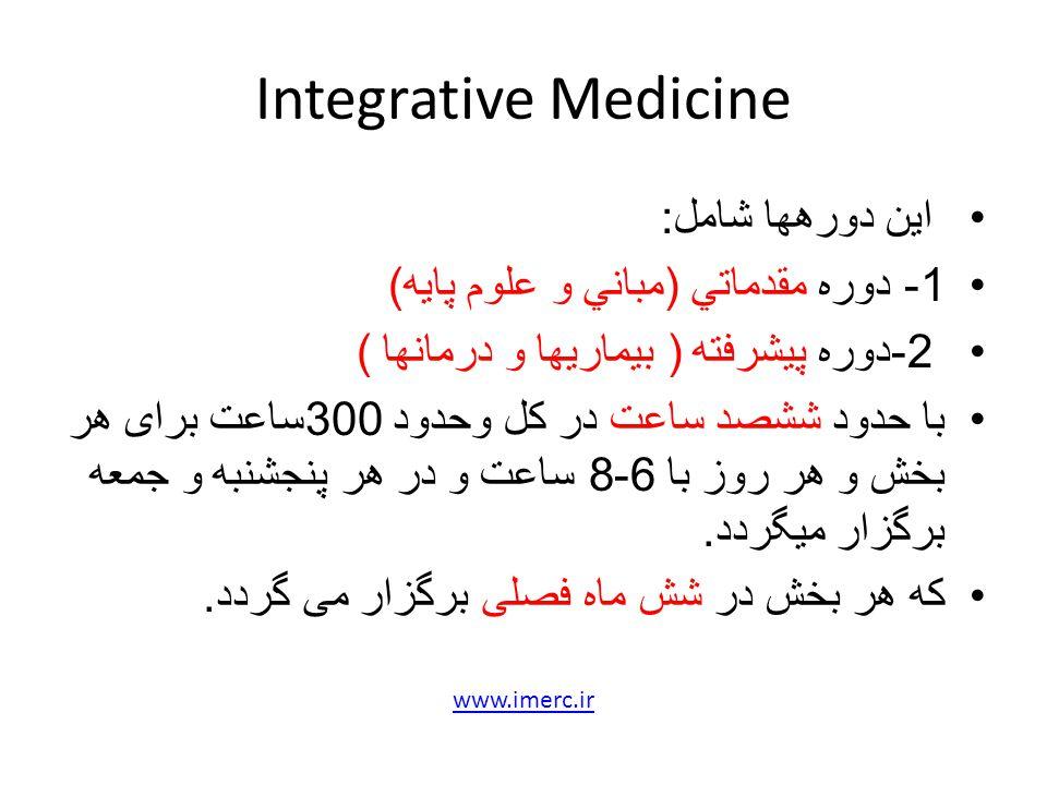 Integrative Medicine این دورهها شامل : 1- دوره مقدماتي ( مباني و علوم پايه ) 2- دوره پیشرفته ( بيماريها و درمانها ) با حدود ششصد ساعت در کل وحدود 300