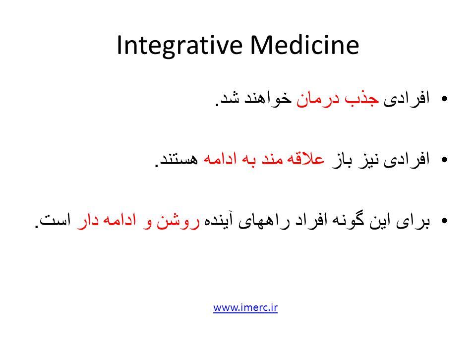 Integrative Medicine افرادی جذب درمان خواهند شد. افرادی نیز باز علاقه مند به ادامه هستند. برای این گونه افراد راههای آینده روشن و ادامه دار است. www.i