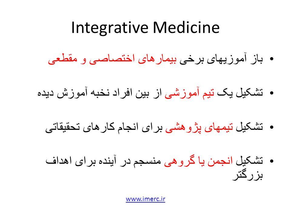 Integrative Medicine باز آموزیهای برخی بیمارهای اختصاصی و مقطعی تشکیل یک تیم آموزشی از بین افراد نخبه آموزش دیده تشکیل تیمهای پژوهشی برای انجام کارهای
