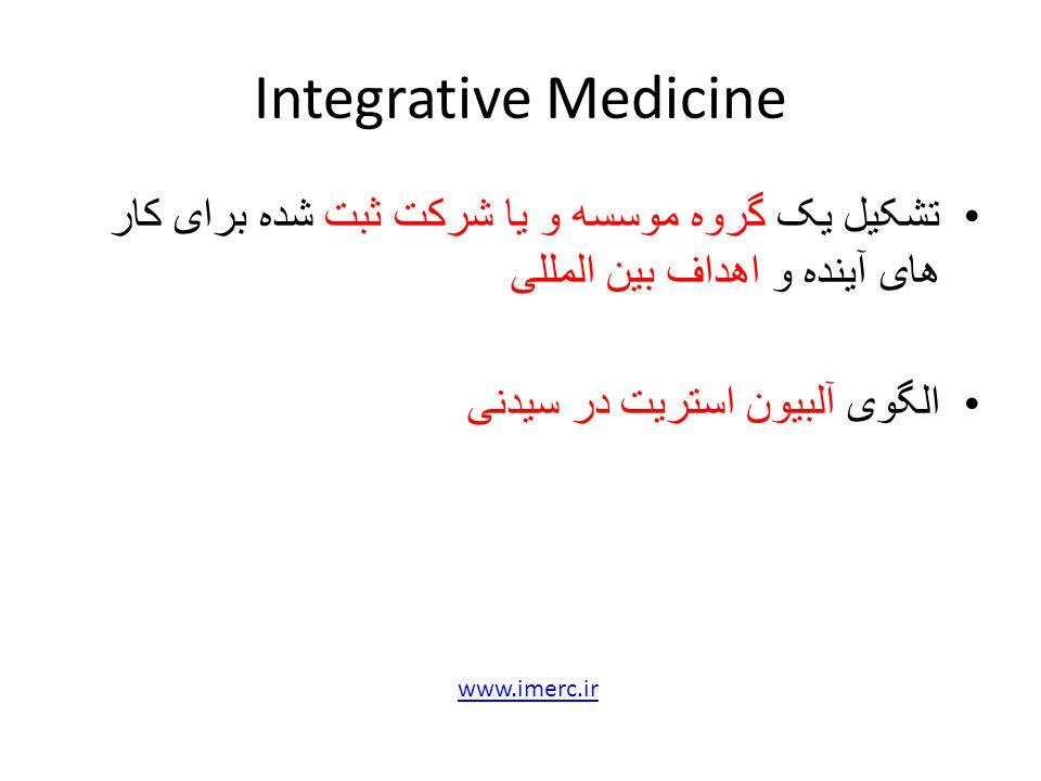 Integrative Medicine تشکیل یک گروه موسسه و یا شرکت ثبت شده برای کار های آینده و اهداف بین المللی الگوی آلبیون استریت در سیدنی www.imerc.ir