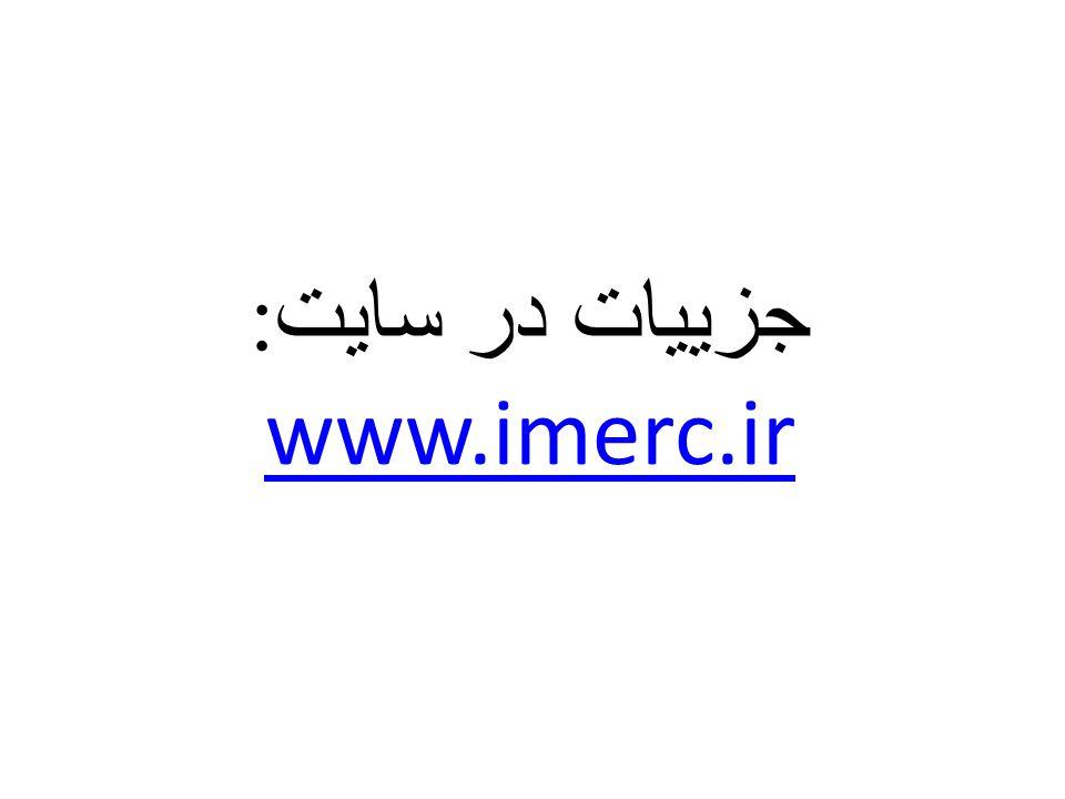 جزييات در سايت : www.imerc.ir www.imerc.ir