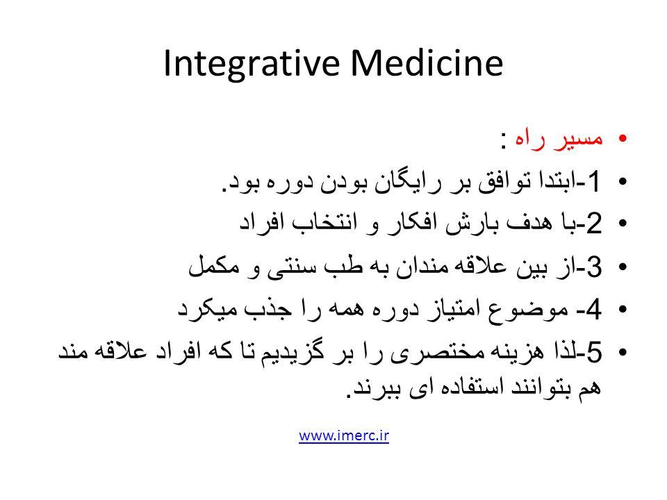 Integrative Medicine مسير راه : 1- ابتدا توافق بر رایگان بودن دوره بود. 2- با هدف بارش افکار و انتخاب افراد 3- از بین علاقه مندان به طب سنتی و مكمل 4-