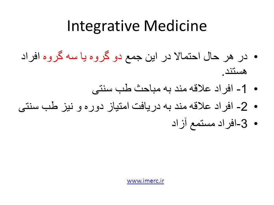 Integrative Medicine در هر حال احتمالا در این جمع دو گروه یا سه گروه افراد هستند. 1- افراد علاقه مند به مباحث طب سنتی 2- افراد علاقه مند به دریافت امت