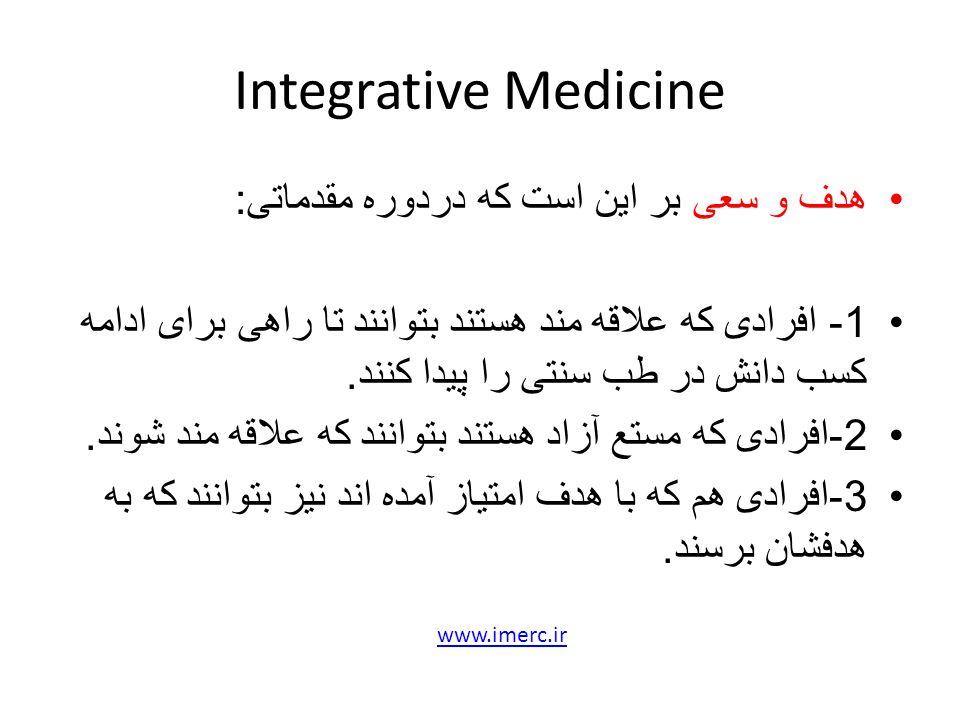 Integrative Medicine هدف و سعی بر اين است كه دردوره مقدماتی : 1- افرادی که علاقه مند هستند بتوانند تا راهی برای ادامه کسب دانش در طب سنتی را پیدا کنند