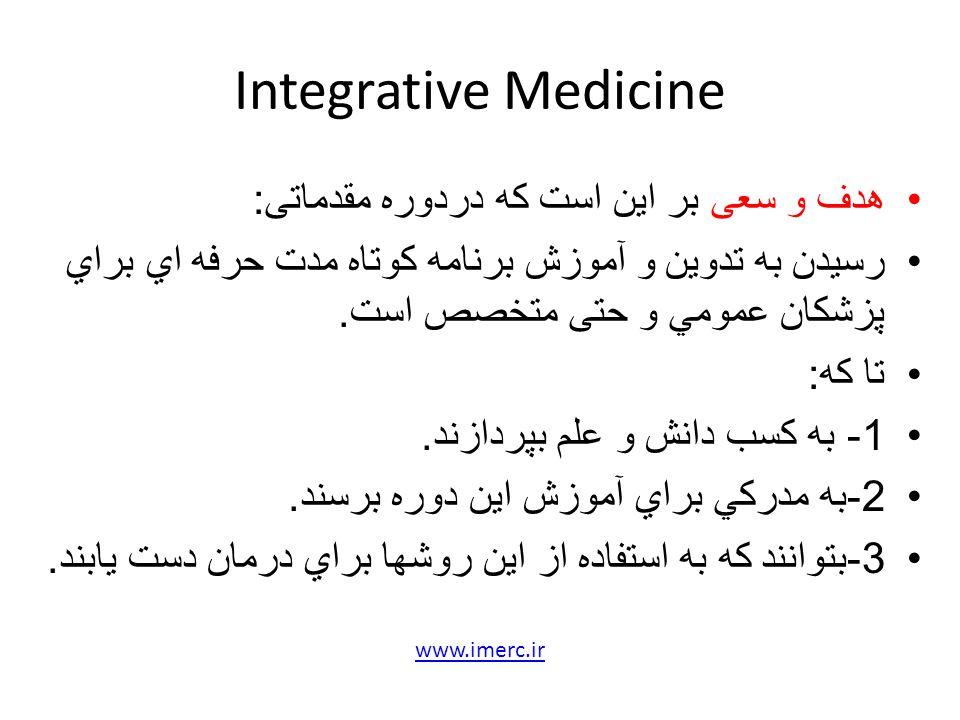 Integrative Medicine هدف و سعی بر اين است كه دردوره مقدماتی : رسيدن به تدوين و آموزش برنامه كوتاه مدت حرفه اي براي پزشكان عمومي و حتی متخصص است. تا كه
