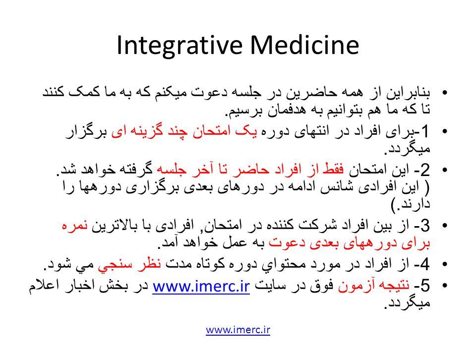 Integrative Medicine بنابراین از همه حاضرین در جلسه دعوت میکنم که به ما کمک کنند تا که ما هم بتوانیم به هدفمان برسیم. 1- برای افراد در انتهای دوره یک