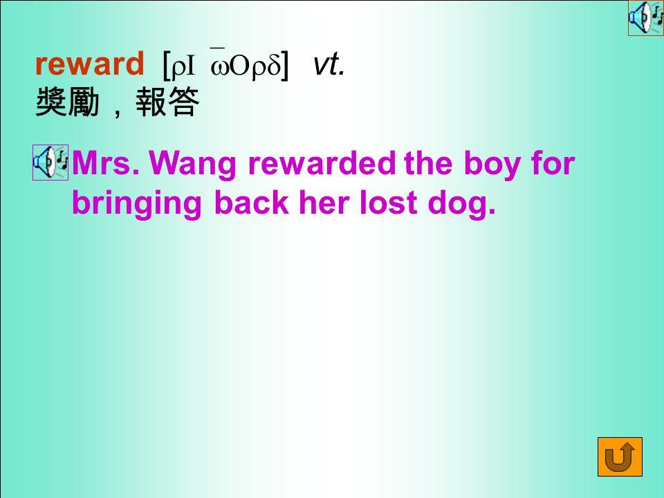 Words for Production 20.reward [ rI`wOrd ] n.
