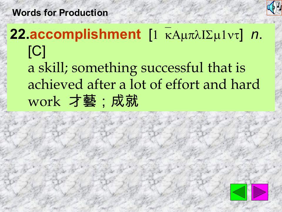 Words for Production 21.realize [ `ri1&laIz ] vt.