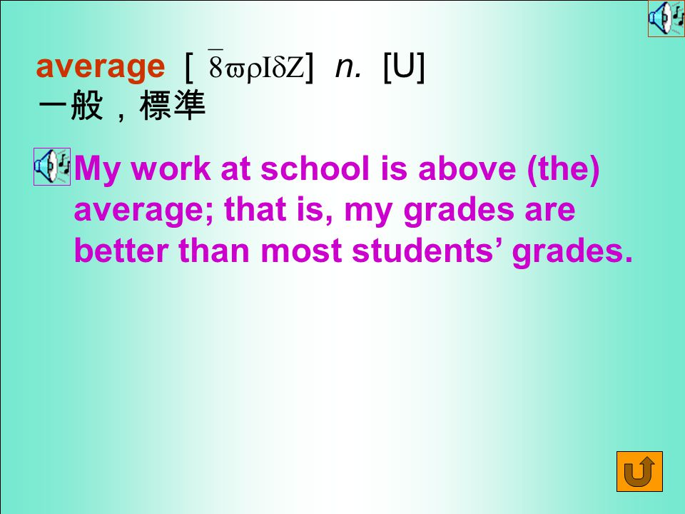 Words for Production 4. average [ `8vrIdZ ] adj. neither very good nor very bad 普通的 There is nothing special about his IQ─it is only average. 詞類變化